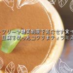ギルトフリーで糖質制限を気にせず食べられる 豆腐を使ったコクうまティラミス